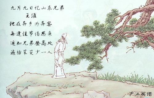 九月九日忆山东兄弟(英汉对照)