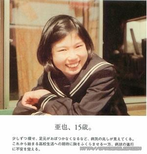 木藤亚也15岁即身染绝症——脊髓小脑萎缩症.在她丧失意...