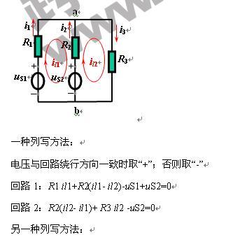 考研专业课之清华大学电路原理(9)