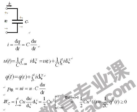 考研专业课之清华大学电路原理(5)
