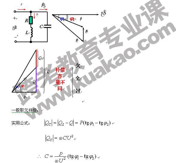 考研专业课之清华大学电路原理(15)