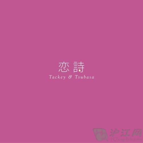 【日剧mv赏析】《料理仙姬》主题曲タッキー&翼-恋诗-コイウタ
