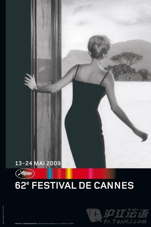 第62届戛纳电影节宣传海报公布