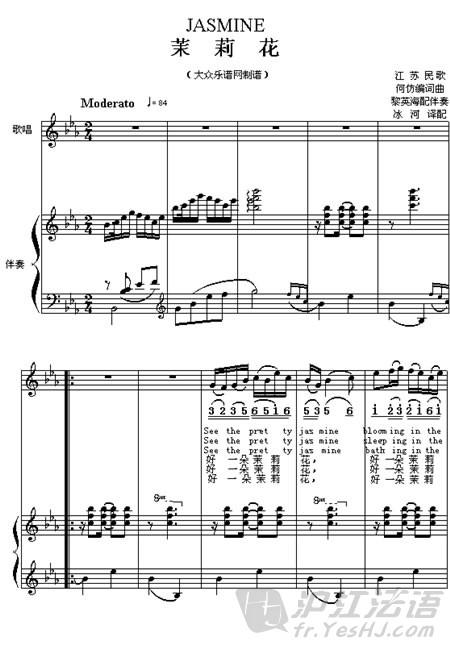 歌曲〈胡琴说〉曲谱