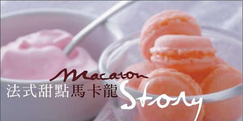 法式点心】不可不尝的贵族甜点:马卡龙_慈溪美法国中心财富美食图片
