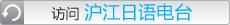 沪江日语电台