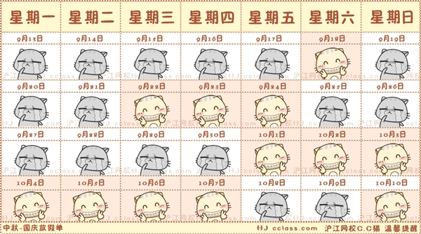 沪江c.c猫中秋,国庆放假安排表(法语)图片