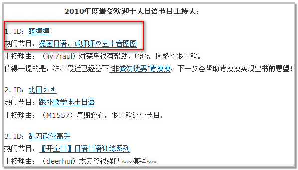 热门话题学沪江:猪摸摸成为日语签约女生_新轮云浮作家图片