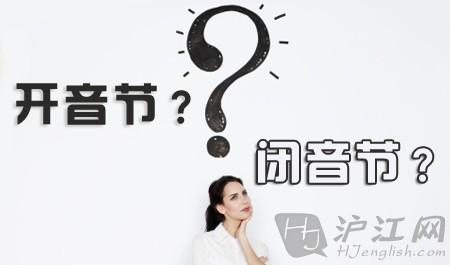 韩语发音:开音节和闭音节的区分-经典英文歌曲推荐