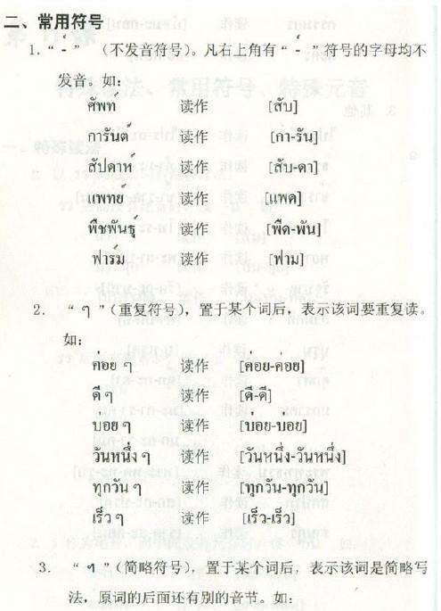 基础泰语第十一课特殊读法,常用符号,特殊元音
