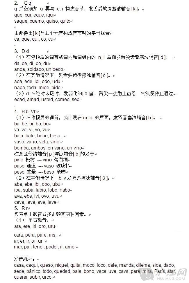 小类 发音入门 语音阶段 1 第2页 英语四级 英语六级考试网