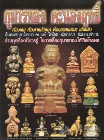 养小鬼 恐怖的泰国古曼童