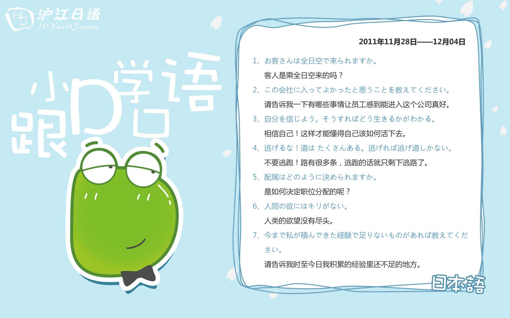 日语名人名言_沪江小d每日一句桌面壁纸