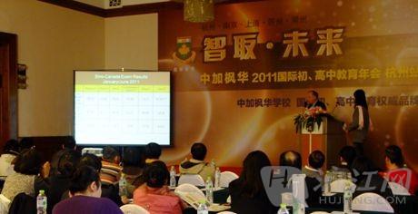 演讲视频_智取未来2011枫华中加国际初高中教高中生北大青鸟图片