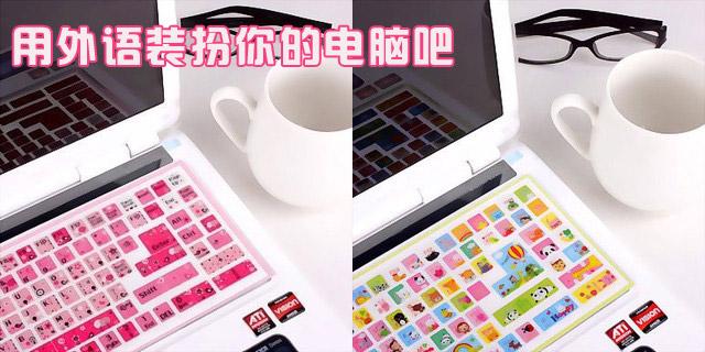 可爱电脑笔记本韩语键盘贴(粉色)