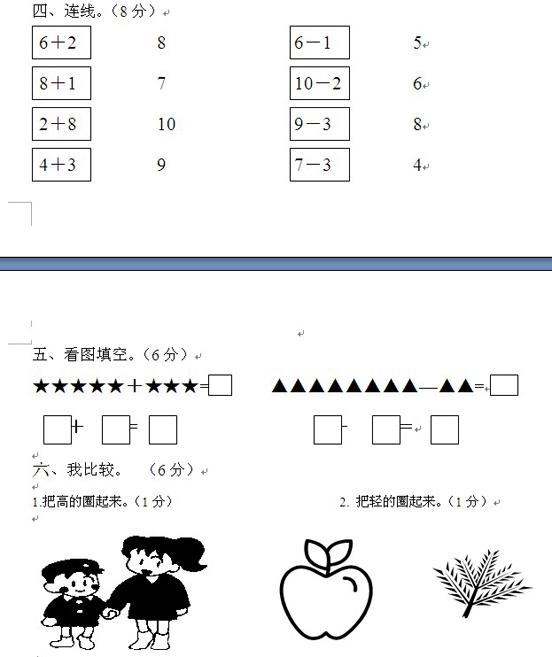 【期末试卷】学前班数学期末试卷