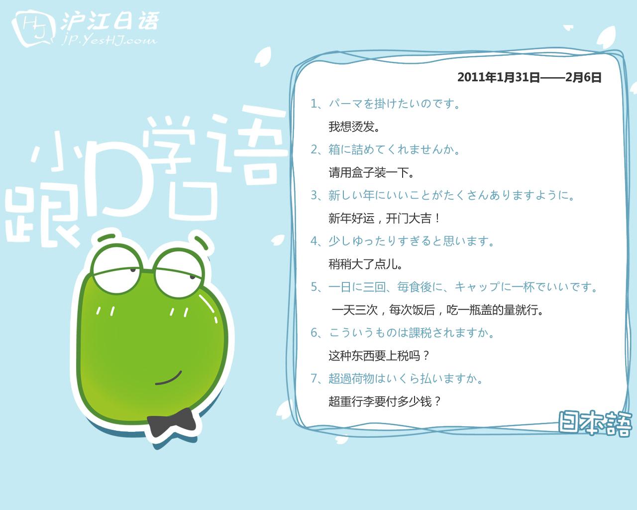 日语名人名言_沪江小d每日一句桌面壁纸(20110131-)