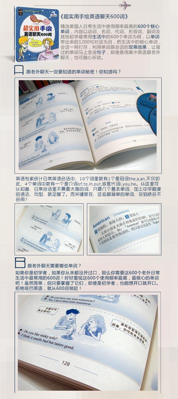 邮手绘英语书2册