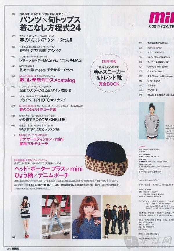 日文原版杂志《mini》(mini)2012年03月刊[图片格式]