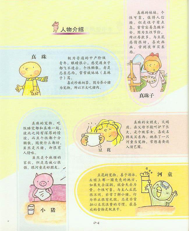 《超简单手绘日语》 《超简单手绘日语动词》 20元沪江网校学习卡1张!