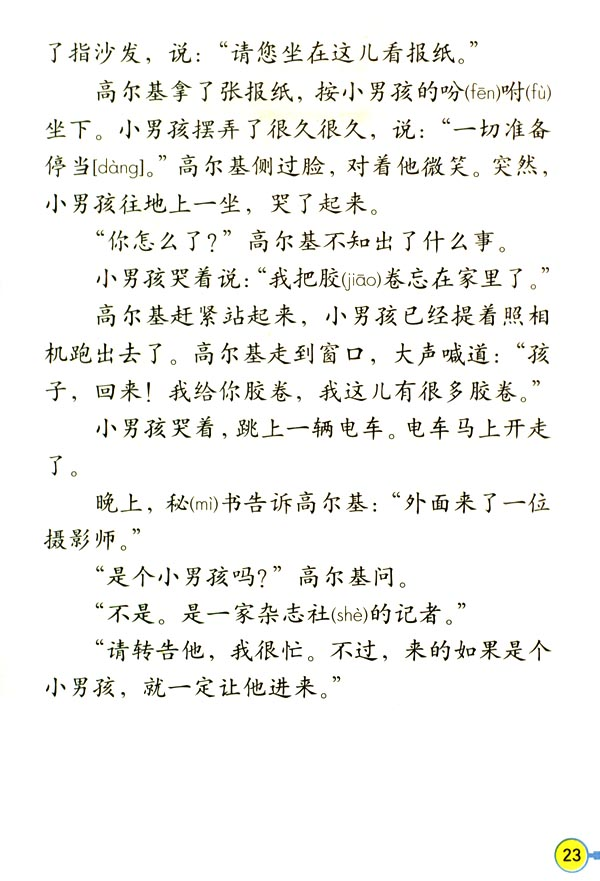 小摄影师的电子课本_三年级语文_沪江小学资