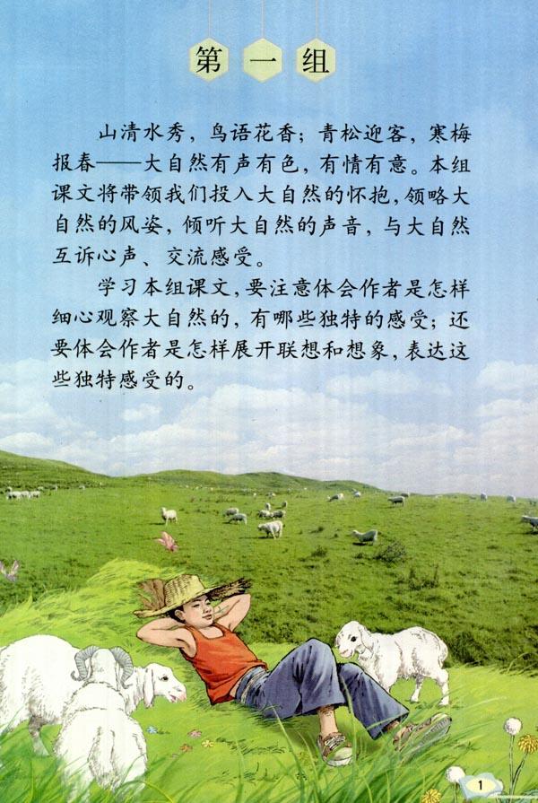 六年级语文上册《山中访友》课文朗读 在教学