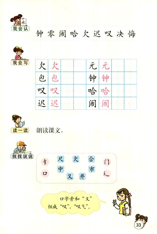 一分钟的电子课本_二年级语文_沪江小学资源网-.
