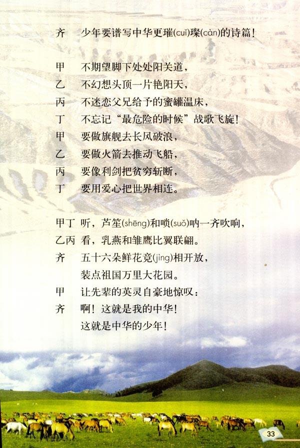 小学六年级语文 中华少年的电子课本