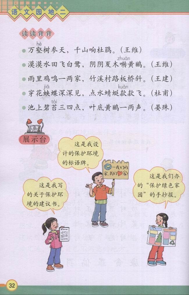 习作教学设计之一 《语文园地二》教学设计之一 语文园地二的电子课本