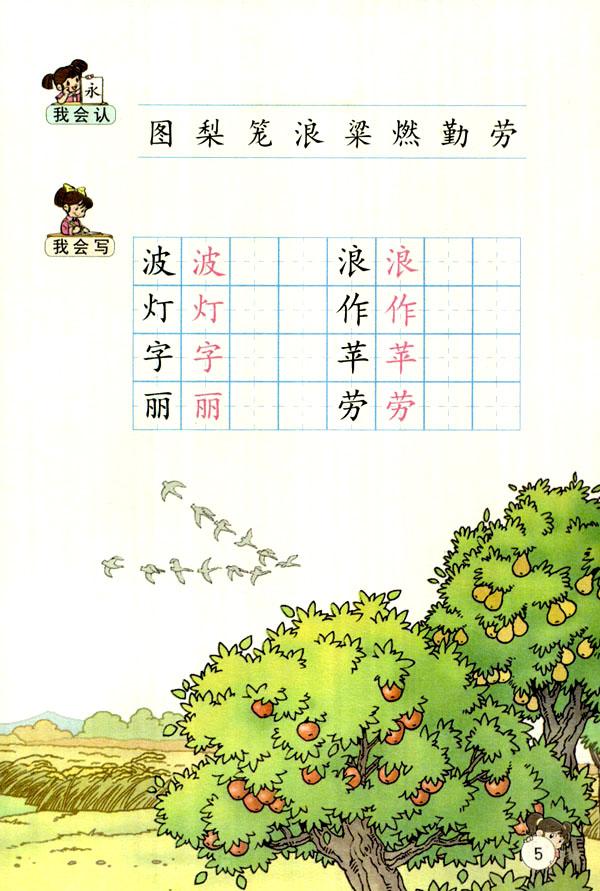 二年级语文上册:秋天的图画的电子课本_二年级-二年级秋天的图画