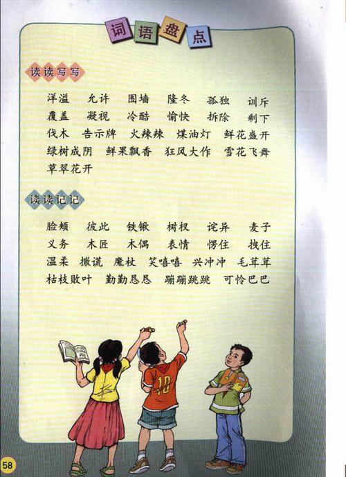 二年级语文上册:口语交际