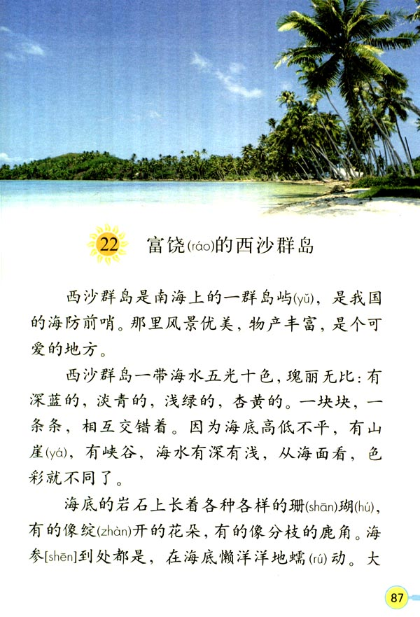 三年级语文下册 22 富饶的西沙群岛课文朗读音频mp3 三年级语文上册