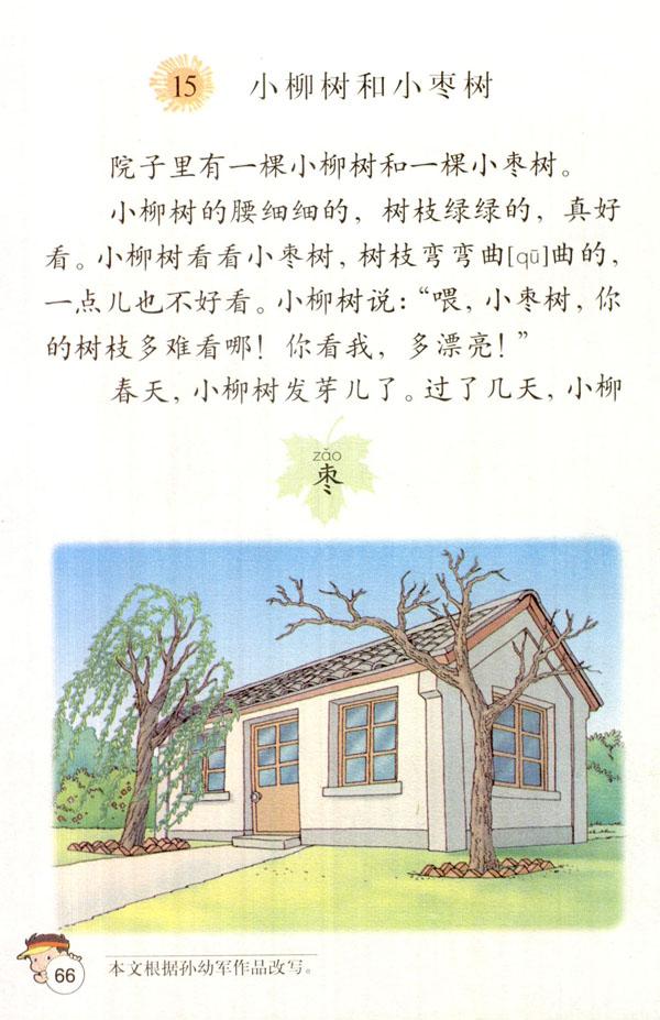 柳树平面图手绘