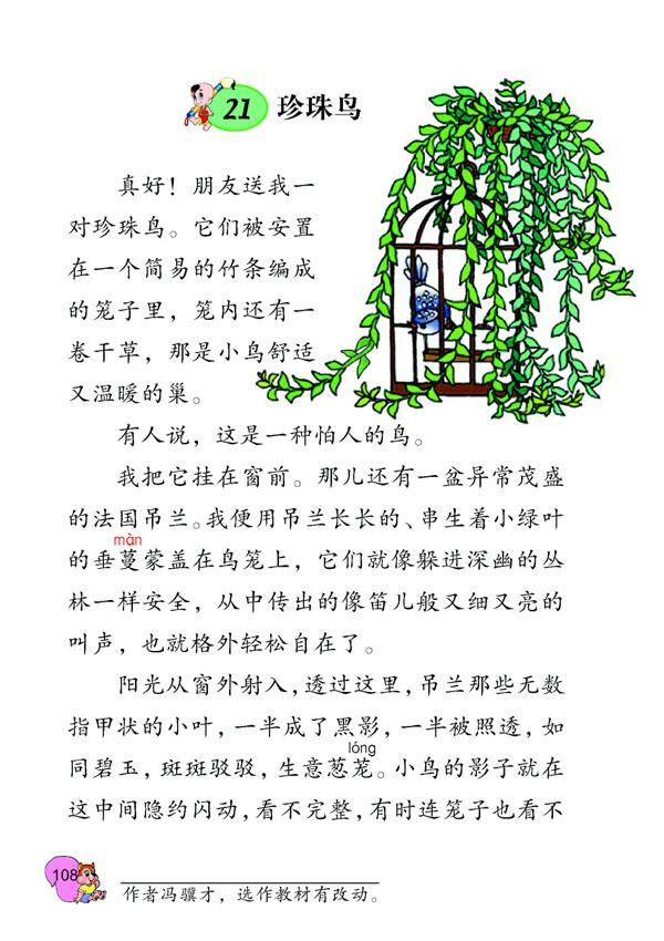 苏教版珍珠鸟课文