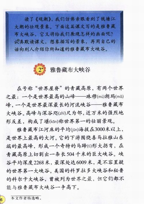 四年级语文上册《雅鲁藏布大峡谷》图片素材 四年级语文上册