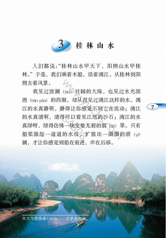 桂林山水的电子课本