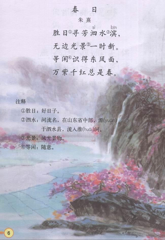 三年级语文下册 古诗两首的电子课本