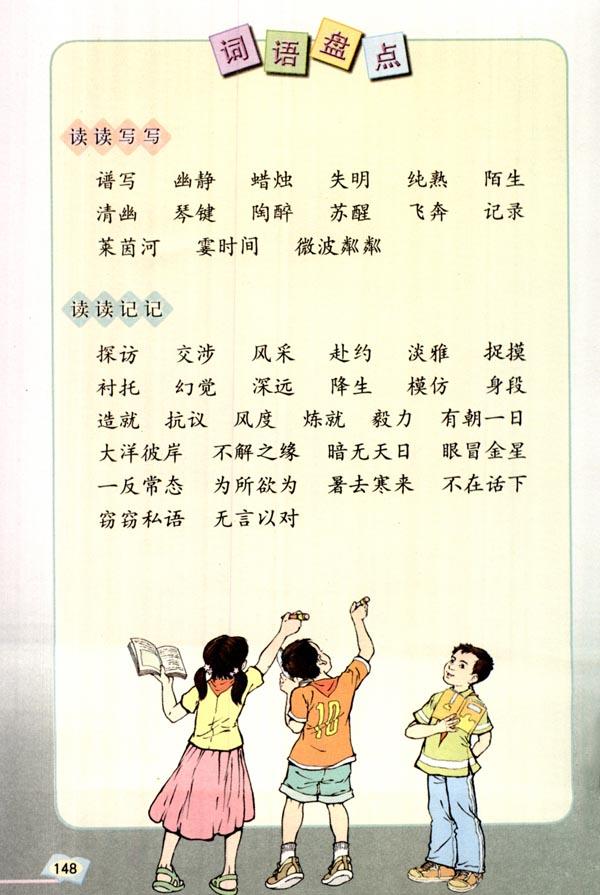 口语交际·习作八的电子课本_六年级语文_沪江小学网