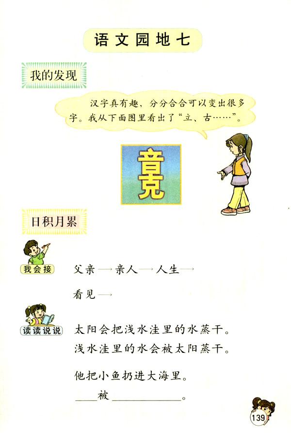 《语文园地七》教学设计之一 语文园地七的电子课本 《语文园地七·习