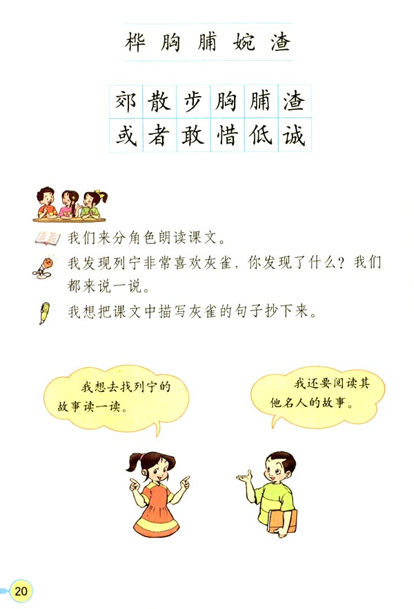 灰雀三课本电子:年级的语文语文_三小学小学_背年级必古文图片