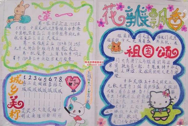 关于62周年国庆节手抄报精选:国庆节资料(5)_五年级图片