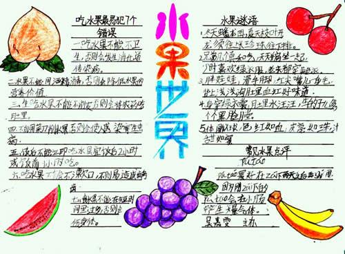 二年级语文小报(一)