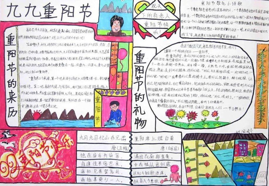 五年级语文手抄报(二):节日系列