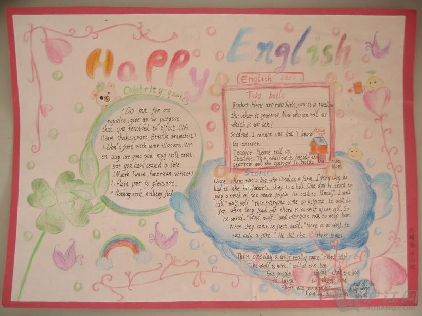 四年级英语手抄报(一)图片