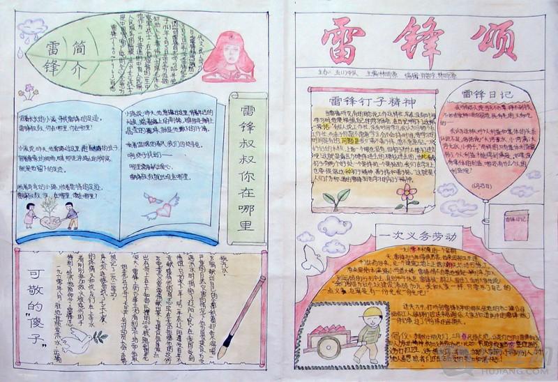 五年级语文手抄报(一):学雷锋系列