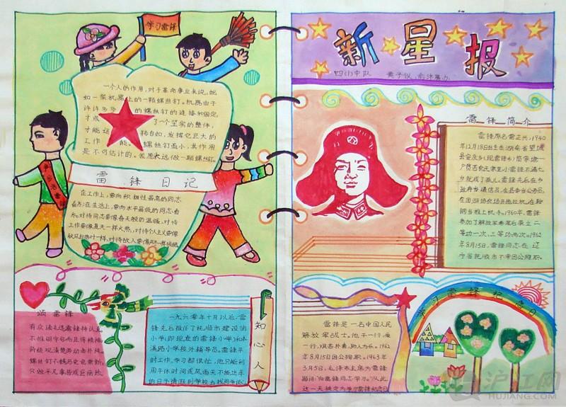 四年级语文手抄报 二 学雷锋系列 四年级语文 沪江小学资源网 hujiang.
