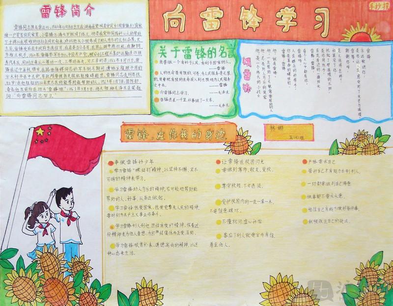 五年级语文手抄报(一):学雷锋系列-打印版式