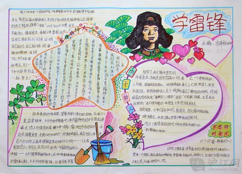 四语文高中手抄报(二):学雷锋系列_四简历年级年级怎么报考语文留级写v语文图片