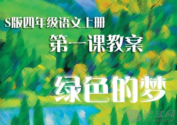 S版四语文教案上册第一课绿色:教师的梦v语文与垂直年级备课笔记图片