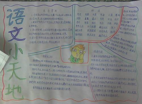 二年级语文小报 一